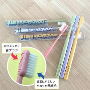 【MEDIK】【ポイント10倍】医療機器メーカーMEDIK オリジナル歯ブラシ ULTRAWAVEロゴ入り 舌磨き付き 歯茎にやさしい極細毛 MDK-UW01