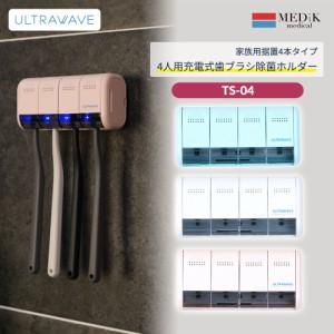 MEDIK MDK-TS04 充電式歯ブラシ除菌ホルダー UV-C LEDの深紫外で確実に歯ブラシを除菌 家族用据置タイプ シェーバー除菌も可能