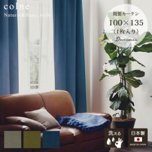 既製 カーテン ドゥニーム denimes 幅 100×丈 135 cm 1枚入り 日本製 洗える スミノエ製 colne 送料無料