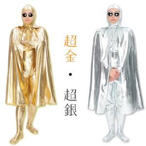 f668d3c7296d0 超金 超銀マント マント サテン フード 学園祭 文化祭 仮装 変装 コスプレ ハロウィン