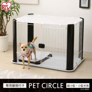 犬 ケージ ペットケージ 犬用ケージ ペットサークル 犬 アイリスオーヤマ ケージ サークル CLS-960Y おしゃれ かわいい シンプル ペット