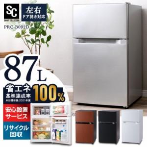 冷蔵庫 小型 1ドア 冷凍冷蔵庫 87L PRC-B092D ホワイト ブラック シルバー ダークウッド 右開き 左開き 冷凍室 製氷 仕切り棚 クリアケー