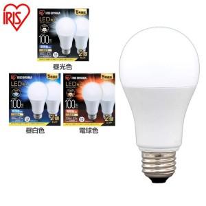 【2個セット】LED電球 E26 広配光 100形相当 昼光色 昼白色 電球色 LDA12D-G-10T62P LDA12N-G-10T62P LDA12L-G-10T62P 全3色 アイリスオ