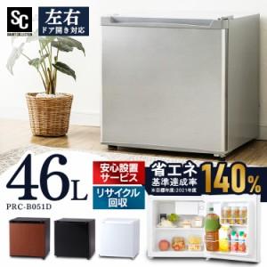 冷蔵庫 小型 1ドア 1ドア冷蔵庫 46L PRC-B051D ホワイト ブラック シルバー ダークウッド 右開き 左開き 省エネ ガラス棚 ドアポケット