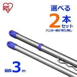 竿 物干し竿 選べる2本セット 2.1m~3m ハンガー掛け付き 伸縮 物干し ...