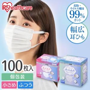 マスク 不織布 不織布マスク 使い捨て ふんわりやさしいマスク ちいさめ ふつうサイズ 小さめサイズ 100枚入 PK-FY100L ふんわり 優しい