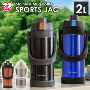 水筒 2L 2リットル マグボトル ステンレス ワンタッチ ボトル スポーツジャグ ジャグ 保冷 携帯ボトル ケータイボトル SJ-2000 アイリス