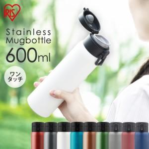 【クーポン利用で10%オフ】水筒 600ml ステンレス ワンタッチ マグボトル 真空断熱 すいとう 携帯ボトル ボトル SB-O600 アイリスオーヤ