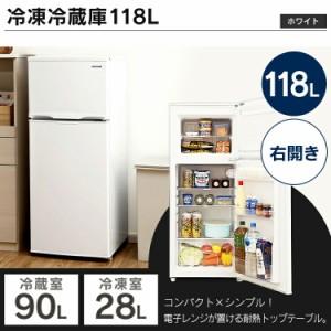 冷蔵庫 新生活 一人暮らし 2ドア 小型 コンパクト IRSD-12B-W アイリスオーヤマ 冷凍庫 118L 冷凍冷蔵庫 大容量 ホワイト 冷蔵 冷凍 シン
