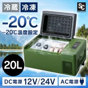冷蔵庫 冷凍庫 車載冷凍冷蔵庫 20L PCR-20U-G 全3色 車載 大容量 USB充電 車中泊 ポータブル 災害時 アウトドア 3WAY電源 送料無料