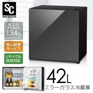 冷蔵庫 小型 1ドア ミラー扉冷凍冷蔵庫 42L PRC-B041DM-B ブラック 右開き ノンフロン ミラーガラス 仕切り棚 ドアポケット 製氷 温度調