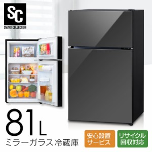 冷蔵庫 小型 2ドア ミラー扉冷凍冷蔵庫 81L PRC-B082DM-B ブラック 右開き 冷凍室 ノンフロン ミラーガラス ガラス棚 ドアポケット フリ