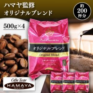 コーヒー レギュラー珈琲 500g×4 コーヒー豆 ハマヤコーヒー 全2種類 コーヒー レギュラーコーヒー オリジナルブレンド 美味しい アイリ