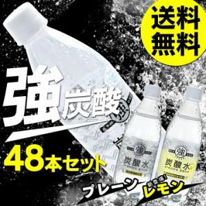 炭酸水 強炭酸水 500ml 48本 プレーン レモン 24本×2 【代引き不可】ミネラルウォーター 天然水 水 飲料 ドリンク 炭酸 炭酸飲料 全国配