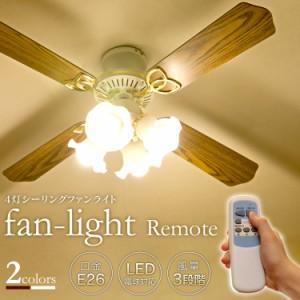4灯シーリングファンライト GFI-424-4L-RC-WH 送料無料 シーリングライト シーリングファン 照明 サーキュレーター シーリングライト照明