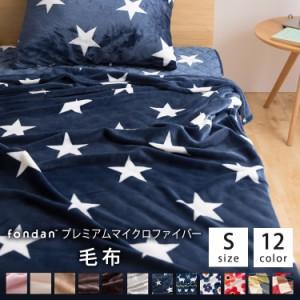 毛布 シングル 安い マイクロファイバー 毛布 mofua モフア 毛布 プレミアム 北欧 暖かい 毛布 洗える ブランケット 布団 ふとん 掛け布