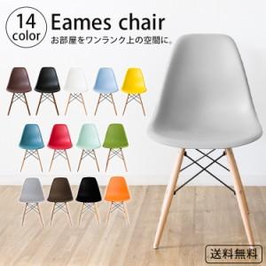 チェア 椅子 イス ダイニングチェア リビング おしゃれ イームズチェア イームズ 椅子 背もたれ おしゃれ いす イス チェアー シェルチェ