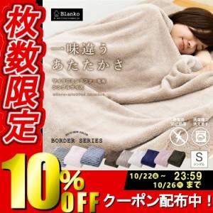 毛布 シングル 掛け布団 マイクロミンクファー毛布 シングルサイズ 暖かい 温かい 洗える 冬 秋 秋用 冬用 掛け毛布 布団 寝具 冬物 冬物