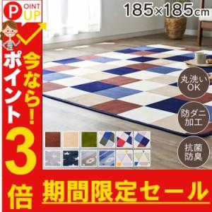 ラグ カーペット 2畳 185×185cm 約2畳 洗える ラグマット フランネルラグ 北欧 正方形 ラグ 洗える マット 角形 四角 さらさら 快適 抗