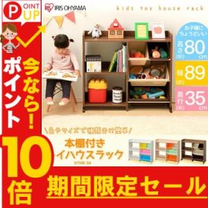 収納 おもちゃラック おもちゃ収納 キッズ こども 子供 本棚付トイハウスラック HTHR-34 パステル かわいい おすすめ