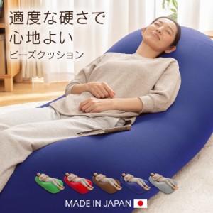 ビーズクッション クッション 特大 ビーズ ビーズクッション 耐久性 MAX クッション もちもち 日本 特大 ビーズクッション 人気 送料無料