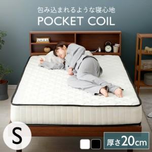 マットレス シングル 安い おすすめ ポケットコイル ポケットコイルマットレス ベッド 寝具 シングルサイズ  送料無料 布団 ふとん 圧縮