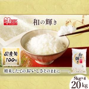 [週末3%OFFクーポンセール]米 お米 20kg 和の輝き 送料無料 白米 5kg×4 4袋 20キロ 低温製法米 ご飯 ごはん うるち米 精白米 おいしい