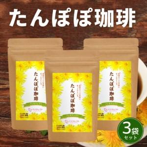 たんぽぽコーヒー 3g×30包 (お得な3袋セット)  ティーバッグ タンポポコーヒー ノンカフェイン たんぽぽ珈琲 母乳サポート 妊婦 マタニ