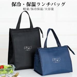 送料無料お弁当袋 ランチバッグエコバッグ 大容量保冷バッグ おしゃれ 保温バッグ大容量 クーラーバック 保冷トート かわいい 折り畳み