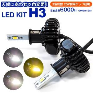 LED フォグ ランプ ライト H3 マツダ ボンゴ トラック H17.11 SK系 3色切替 3000k 4300k 6000k 2個セット【送料無料】