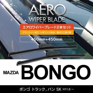 マツダ ボンゴ トラック,バン   H11.6 SK 【450mm+450mm】エアロワイパーブレード 2本セット 【送