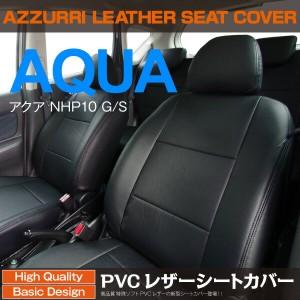 SALE  トヨタ アクア AQUA NHP10 G/Sグレード対応  高品質PVCレザーシートカバー【送料無料】