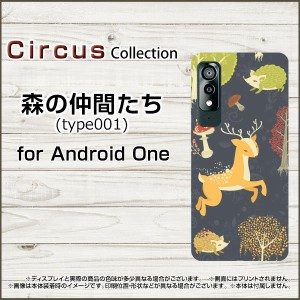 Android One S8 S7 S6 S5 Y!mobile スマホ ケース 森の仲間たち(type001) ハード ソフト カバー