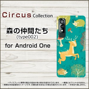 Android One S8 S7 S6 S5 Y!mobile スマホ ケース 森の仲間たち(type002) ハード ソフト カバー