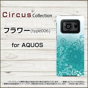 AQUOS R6 SH-51B aquosr6 アクオスアール6 スマホ ケース フラワー(type006) ハード ソフト カバー