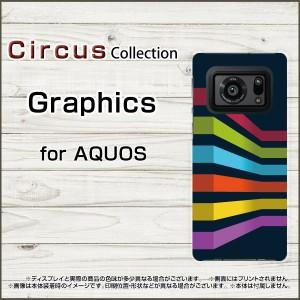 AQUOS R6 SH-51B aquosr6 アクオスアール6 スマホ ケース Graphics ハード ソフト カバー