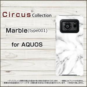 AQUOS R6 SH-51B aquosr6 アクオスアール6 スマホ ケース Marble(type001) ハード ソフト カバー