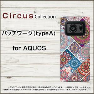 AQUOS R6 SH-51B aquosr6 アクオスアール6 スマホ ケース パッチワーク(typeA) ハード ソフト カバー