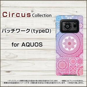 AQUOS R6 SH-51B aquosr6 アクオスアール6 スマホ ケース パッチワーク(typeD) ハード ソフト カバー