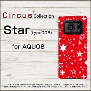 AQUOS R6 SH-51B aquosr6 アクオスアール6 スマホ ケース Star(type008) レッド ハード ソフト カバー