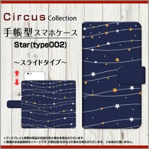 BASIO4 KYV47 ベイシオフォー au UQ mobile 手帳型ケース スライド式 Star(type002)