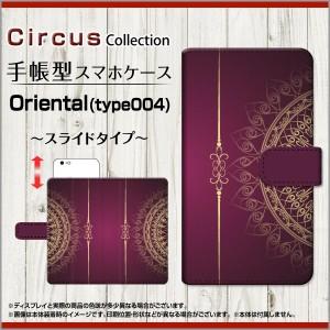BASIO4 KYV47 ベイシオフォー au UQ mobile 手帳型ケース スライド式 Oriental(type004)