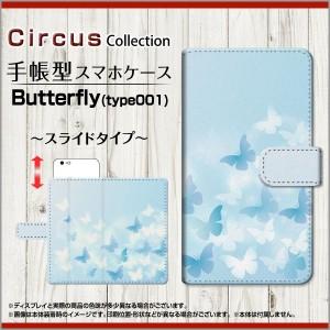 XPERIA XZ1 [SO-01K/SOV36/701SO] XZ1 Compact [SO-02K] XZ Premium [SO-04J] エクスペリア 手帳型 スライド式 Butterfly(type001)