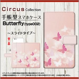LG it [LGV36] LG style [L-03K] V30+ [L-01K] isai V30+ [LGV35] エルジー 手帳型ケース スライド式 Butterfly(type002)