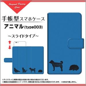 Libero S10 リベロ エステン Y!mobile 手帳型ケーススマホケース スライド式 アニマル(type003)