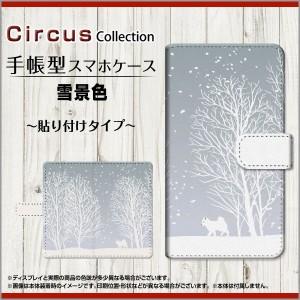 Libero 5G リベロ ファイブジー Y!mobile 手帳型ケース 貼り付け回転タイプ 雪景色