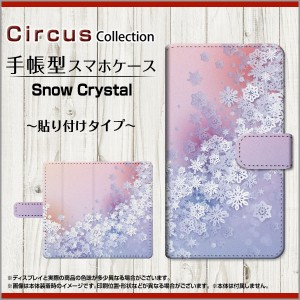 Libero 5G リベロ ファイブジー Y!mobile 手帳型ケース 貼り付け回転タイプ Snow Crystal