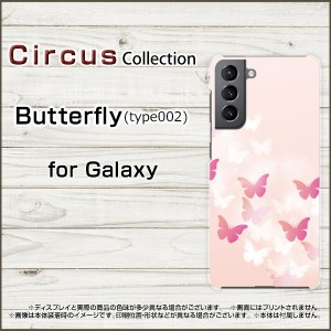 スマホケース Galaxy A52 G SC-53B S21 5G SC-51B SCG09 S21+ 5G SC-54B SCG10 S21 ultra 5G Butterfly(type002) ハード ソフト カバー