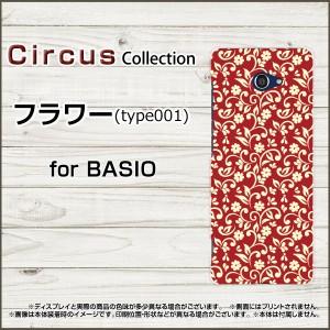 スマホケース BASIO4 KYV47 ベイシオフォー au UQ mobile フラワー(type001) ハード ソフト カバー
