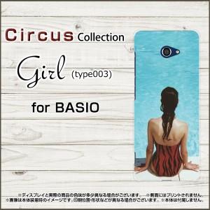 スマホケース BASIO4 KYV47 ベイシオフォー au UQ mobile Girl(type003) ハード ソフト カバー